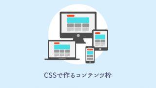 CSSで作るコンテンツ枠!紙の端が折れたようなデザイン